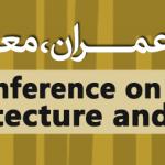فراخوان مقاله چهارمین کنفرانس ملی عمران ، معماری و شهرسازی