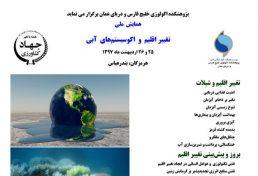 همایش ملی تغییر اقلیم و اکوسیستم های آبی