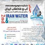 دومین کنگره علوم و مهندسی آب و فاضلاب ایران