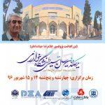 دهمین کنفرانس ملی تحلیل پوششی داده ها، شهریور ۹۷
