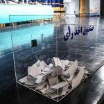 جنجال در انتخابات نظام مهندسی معدن استان هرمزگان