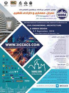 سومین کنفرانس بین المللی و چهارمین کنفرانس ملی عمران، معماری