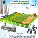 یازدهمین کنگره ملی مهندسی مکانیک بیوسیستم و مکانیزاسیون ایران، شهریور ۹۷