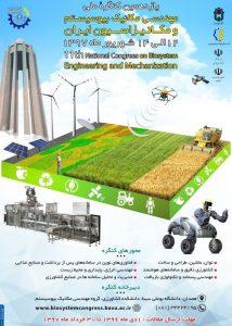 یازدهمین کنگره ملی مهندسی مکانیک بیوسیستم و مکانیزاسیون ایران