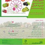دومین سمپوزیوم ملی میوه های ریز، شهریور ۹۷