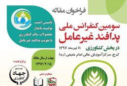 سومین کنفرانس ملی پدافند غیر عامل در بخش کشاورزی