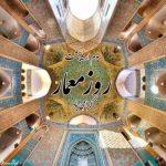 پیام ریاست سازمان نظام مهندسی ساختمان استان یزد بمناسبت روز معمار