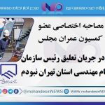 من در جریان تعلیق رئیس سازمان نظام مهندسی استان تهران نبودم