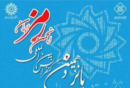 پانزدهمین کنفرانس بین المللی انجمن رمز ایران