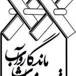 همایش ملی قنات ، میراث ماندگار و آب، مهر ۹۷