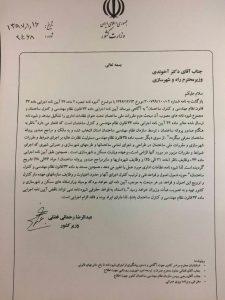 لغو اجرای شیوه نامه جدید انتخاب ناظر و ارجاع کار