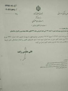 عدم اجرای دستور وزارت راه و شهرسازی