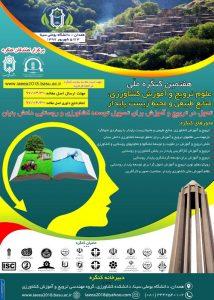 هفتمین کنگره ملی علوم ترویج و آموزش کشاورزی، منابع طبیعی