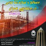 هفتمین کنفرانس ملی مصالح و سازه های نوین در مهندسی عمران