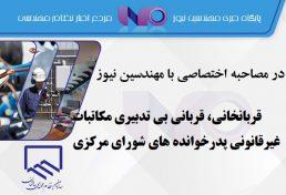 قربانخانی، قربانی بی تدبیری مکاتبات غیرقانونی پدرخوانده های شورای مرکزی