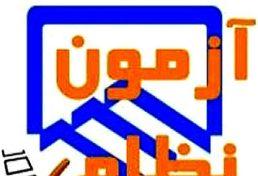 برگزاری آزمون نظام مهندسی بیستم و بیست و یکم اردی بهشت در استان گیلان
