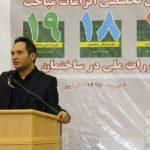 برگزاری گردهمایی تخصصی الزامات مباحث سه، هجده و نوزده مقررات ملی ساختمان در اردبیل