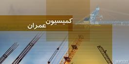 بررسی تقاضای تحقیق و تفحص از مسکن مهر با حضور وزیر