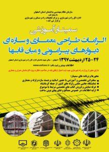 برگزاری همایش آموزشی الزامات طراحی معماری و سازه ای
