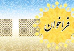 خدمات بیمه ای سازمان نظام مهندسی ساختمان استان البرز