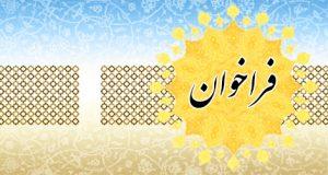 نخستین دوره مسابقات قرآن و اذان ویژه همسران و فرزندان کارکنان