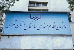 هیات مدیره نظام مهندسی تهران در تیررس قرار گرفت