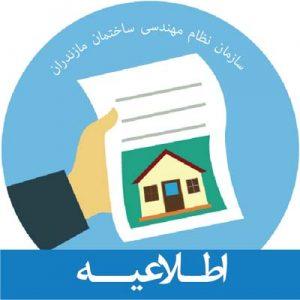 """فراخوان ارسال مقاله به فصل نامه """"ری را"""" نظام مهندسی ساختمان استان مازندران"""