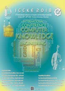 هشتمین کنفرانس بینالمللی کامپیوتر و مهندسی دانش