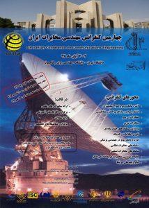چهارمین کنفرانس مهندسی مخابرات ایران