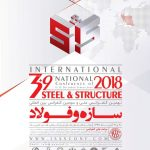 نهمین کنفرانس ملی و سومین کنفرانس بین المللی سازه و فولاد