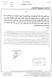 برگزاری انتخاب رئیس جدید سازمان نظام مهندسی ساختمان استان تهران