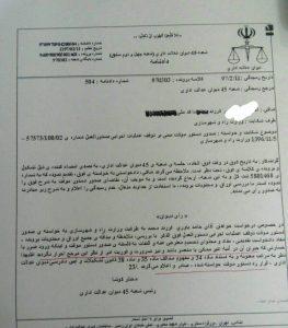 مخالفت دیوان عدالت اداری با توقف موقف اجرای دستورالعمل تعارض منافع