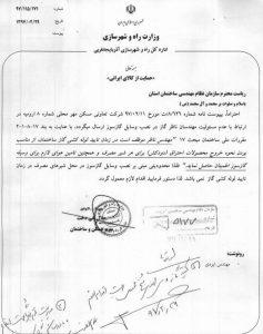 نامه اداره کل راه و شهرسازی استان آذربایجان شرقی