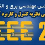 نهمین کنفرانس مهندسی برق و الکترونیک ایران