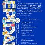 دومین کنفرانس ملی کامپیوتر و فناوری اطلاعات