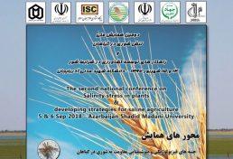 دومین کنفرانس ملی تنش شوری در گیاهان و راهکارهای توسعه کشاورزی