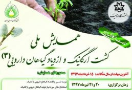 سومین همایش ملی کشت ارگانیک و ازدیاد گیاهان دارویی