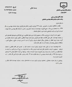 افزایش تعرفه ها در سازمان نظام مهندسی تهران