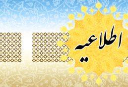 برنامه همایش ها و دوره های آموزشی سازمان در مهر و آبان ماه نود و هفت