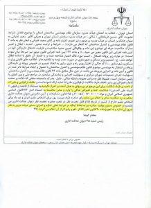 تایید حکم تعلیق ریاست اسبق نظام مهندسی ساختمان استان تهران