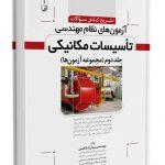 کتاب تشریح کامل سوالات آزمون های نظام مهندسی تاسیسات مکانیکی جلد دوم (مجموعه آزمونهای دورهای)