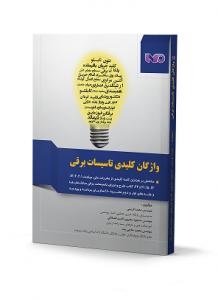 کتاب واژگان کلیدی تاسیسات برقی