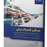 کتاب میکرو تاسیسات برقی طراحی-نظارت