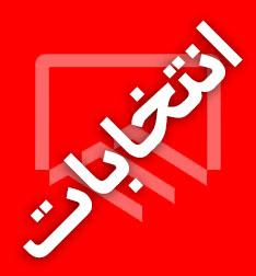 ثبتنام شصت متقاضی برای هشتمین انتخابات
