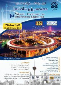 اولین کنفرانس ملی مهندسی زیرساخت ها
