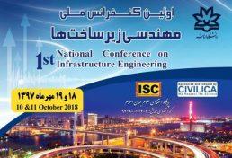اولین کنفرانس ملی مهندسی زیرساخت ها، مهر ۹۷