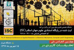 چهارمین کنفرانس ملی تحقیقات کاربردی در مهندسی برق، مکانیک، کامپیوتر