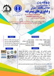 چهارمین کنفرانس ملی <a href=