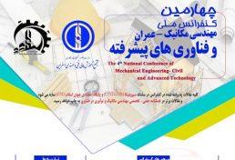 چهارمین کنفرانس ملی مهندسی مکانیک، عمران و فناوری های پیشرفته، مهر ۹۷
