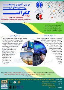 چهارمین کنفرانس ملی دستاوردهای نوین در برق و کامپیوتر